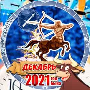 21818 Стрелец гороскоп на декабрь 2021 года