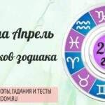 21976 Гороскоп на Апрель 2021 года по всем знакам Зодиака для женщин и мужчин