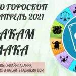 21964 Гороскоп Таро на апрель 2021 года: прогноз для всех знаков зодиака