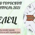 21967 Гороскоп Таро Стрелец на апрель 2021 года: прогноз на месяц на колоде Средневековое Таро