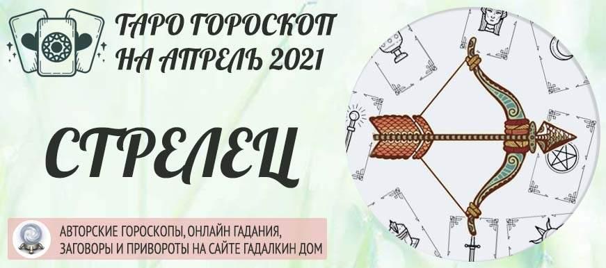 Гороскоп Таро Стрелец на апрель 2021 года: прогноз на месяц на колоде Средневековое Таро