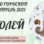 21970 Гороскоп Таро Водолей на апрель 2021 года: прогноз на месяц на колоде Викторианское Таро