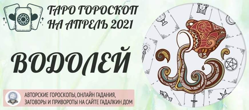 Гороскоп Таро Водолей на апрель 2021 года: прогноз на месяц на колоде Викторианское Таро