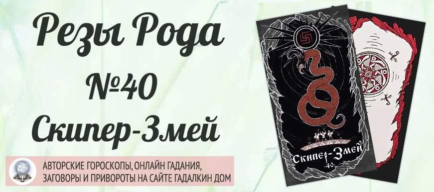 Реза Рода №40 «Скипер-Змей»