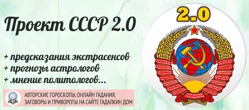 пророчества об СССР 2.0