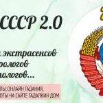 22242 Восстановление СССР 2.0 — предсказания экстрасенсов, прогнозы астрологов, мнение политологов
