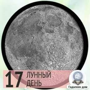 Толкование сна в 17 лунные сутки
