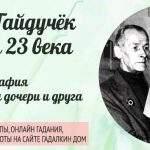 22470 Евгений Гайдучёк: удивительные предсказания пришельца из XXIII века