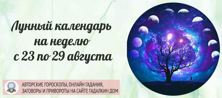 22574 Лунный календарь на неделю с 23 по 29 августа: благоприятные и неблагоприятные дни