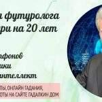 22721 Предсказания финского футуролога Ристо Линтури до 2040 года: всеобщая цифровизация и лекарство от старости