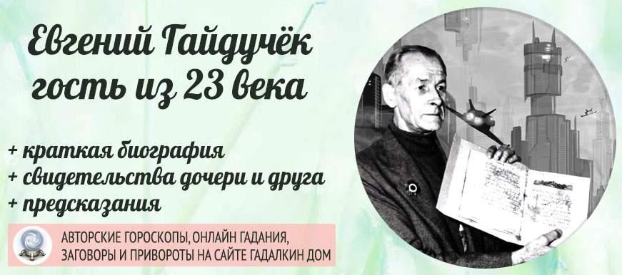 Гайдучёк - пришелец из 23 века