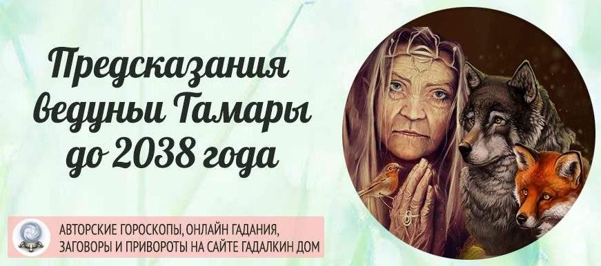 22546 Предсказания сибирской ведуньи до 2038 года: кончается эра Лисы и начинается эра Волка
