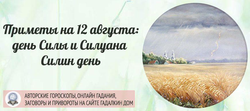 22490 Приметы на 12 августа: день апостолов Силы и Силуана или Силин день