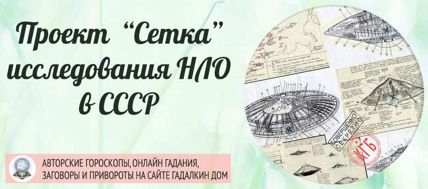 Проекты «Сетка-АН» и «Сетка-МО»: исследования НЛО в СССР