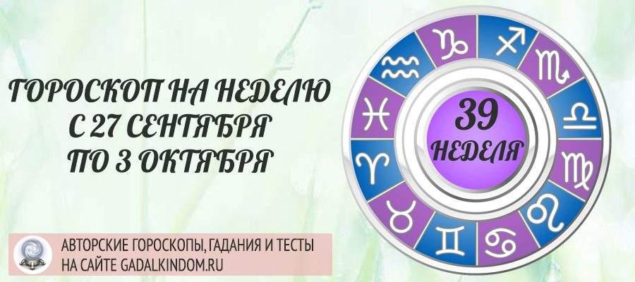 Гороскоп на неделю с 27 сентября по 3 октября 2021 года