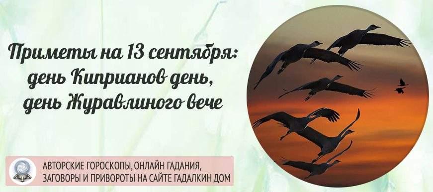 Приметы и традиции на 13 сентября: день священномученика Киприана или Журавлиное вече