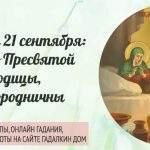 22988 Приметы и традиции на 21 сентября: Рождество Пресвятой Богородицы, Богородничны или Оспожинки
