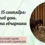 22932 Приметы на 15 сентября: день мученика Маманта или Маманта Овчарник