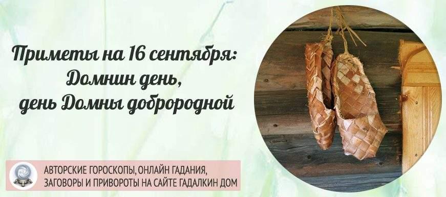 22942 Приметы на 16 сентября: день мученицы Василиссы или Домна Доброродная