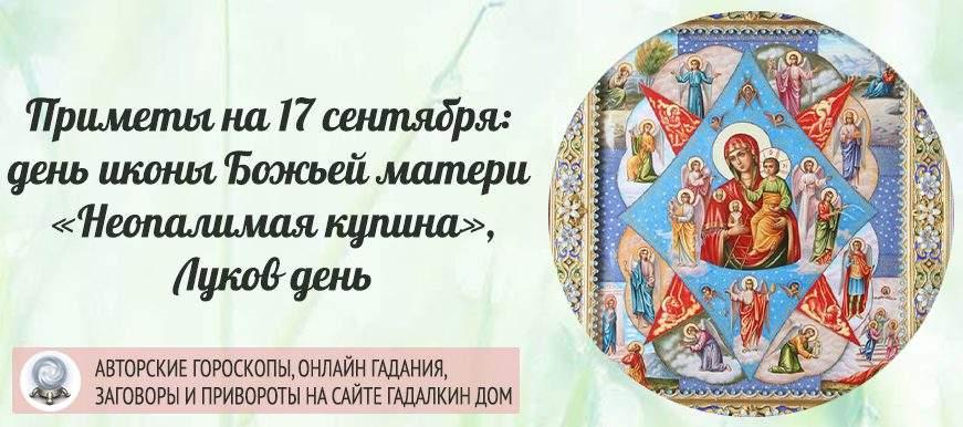 22958 Приметы на 17 сентября: день иконы «Неопалимая купина» или Луков день