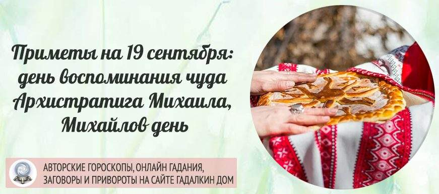 22976 Приметы на 19 сентября: день чудес Архистратига Михаила или Михайловы утренники