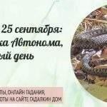 23042 Приметы на 25 сентября: день великомученика Автонома, Змеиный день