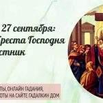 23102 Приметы на 27 сентября: Воздвижение Креста Господня, Капустник