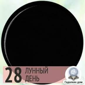 23377 Лунный календарь красоты и здоровья на 2 января 2022 года