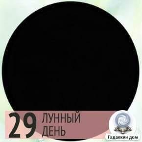 23300 Лунный календарь на 1 февраля 2022 года: описание дня и рекомендации астрологов