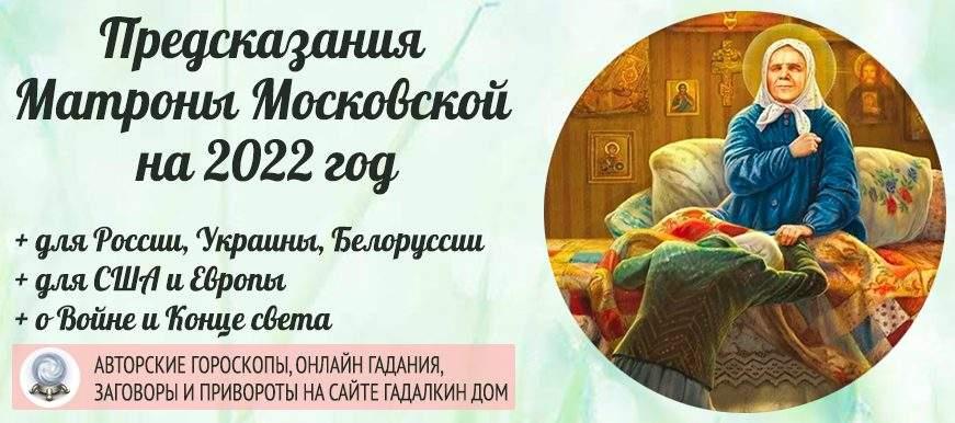 23471 Предсказания Матроны Московской на 2022 год