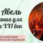23499 Предсказания монаха Авеля о будущем России в XXI веке