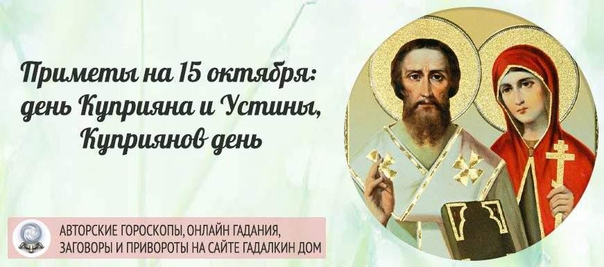 23247 Приметы на 15 октября: день Куприяна и Устины, Куприянов день