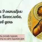 23178 Приметы на 9 октября: день Иоанна Богослова, Иоаннов день