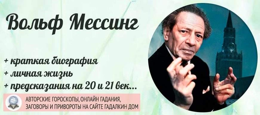 23523 Вольф Григорьевич Мессинг: биография, личная жизнь и предсказания для России